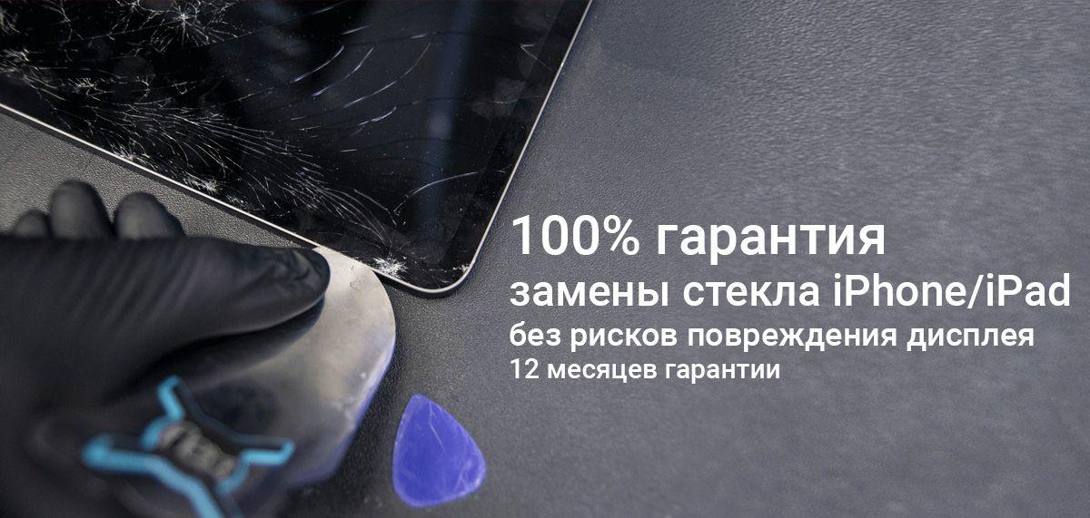 100% гарантия  замены стекла iPhone/iPad без рисков повреждения дисплея