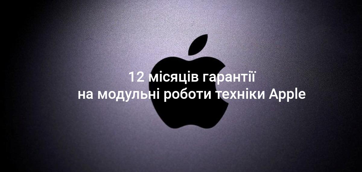 12 місяців гарантії на модульні роботи техніки Apple